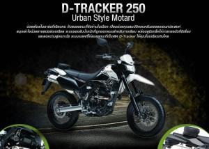 dtacker 250