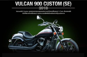 vulcan 900 custom