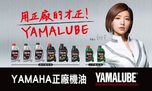YAMALUBE_20140606_big
