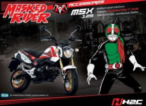 msx-maskrider (8)
