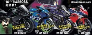 ninja 250 2016