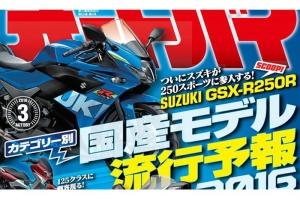 suzuki gsx-r250r 2017